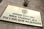 МИД РФ: Иск Украины в суд Гааги по Крыму ни к чему не приведет