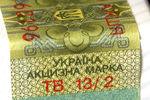 Акцизы в Украине станут электронными