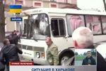 Харьковские митингующие разбили автобусы с ВВшниками