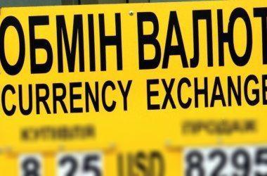 Обменники резко опустили цены на доллар