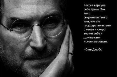 """Российские пропагандисты """"воскресили"""" Стива Джобса"""