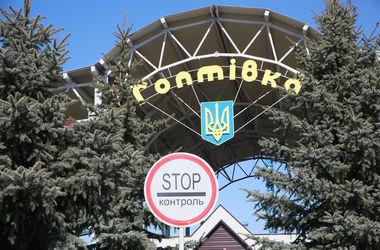 Житель Московской области нес в Украину сумку с военными документами и вещами