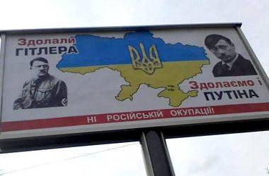 """""""Победили Гитлера - победим и Путина!"""" - винницкие биг-борды"""