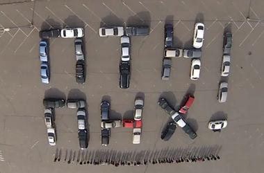 """Днепропетровские автомобилисты написали """"письмо"""" Путину"""