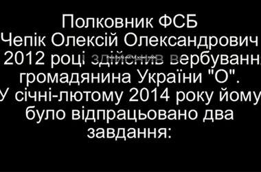 СБУ разоблачила спецслужбы РФ: Украину планировали обвинить  в  поставках оружия террористам