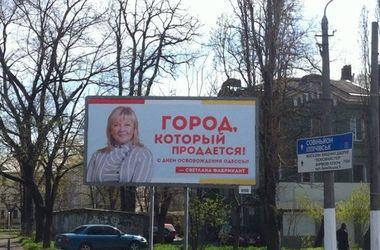 В Одессе досрочно началась предвыборная гонка