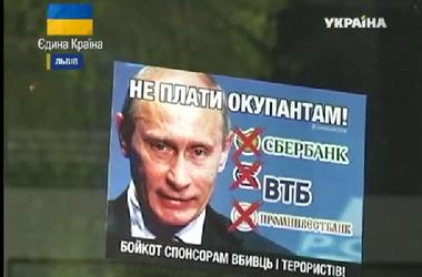 Львовян призвали не держать деньги в российских банках