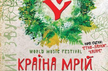 "Киевский фестиваль ""Країна мрій"" объявил список участников"