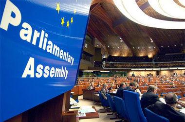 ПАСЕ требует остановить насилие в Украине