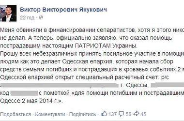 Янукович-младший заявил, что помогал пострадавшим в Одессе