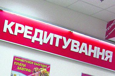 Кредитные истории украинцев внесут в единый реестр