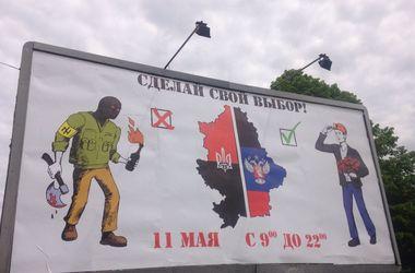 В Донецке появились рекламные щиты призывающие голосовать на референдуме 11 мая