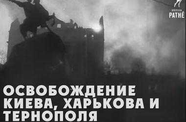 Спецпроект. Практически невиданные кадры освобождения Киева, Харькова и Тернополя.
