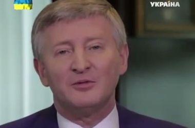 Ахметов: Счастливый Донбасс - в единой Украине