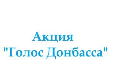 """Акция """"Голос Донбасса"""": предупредительный протест-митинг против дестабилизации ситуации на Донбассе, против насилия и хаоса, бандитизма и мародерства"""