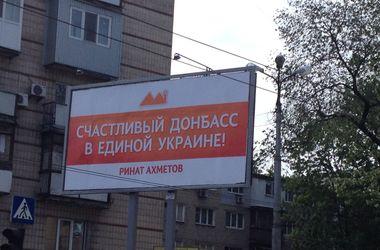 """В Донецке появились билборды """"Счастливый Донбасс в единой Украине"""""""