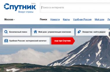 Россия запустила свой аналог Google, поисковик уже критикуют