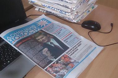 В Донбассе вышли спецвыпуски самых тиражных газет о событиях в регионе