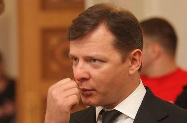 Ляшко отказался от должностей в исполнительной власти