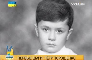 Каким был в детстве Петр Порошенко