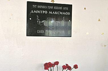 В Киеве устанавливают памятные доски, посвященные Небесной сотне
