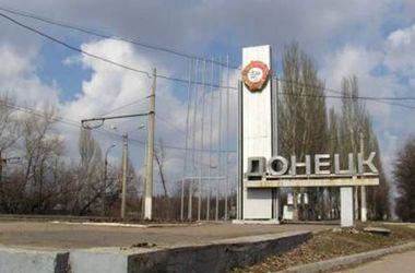 Въезд в Донецк перекрыли