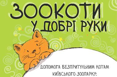Завтра в Киеве будут дарить котят из зоопарка