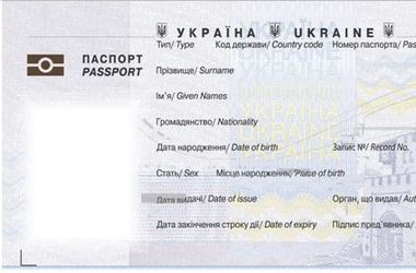 Новые биометрические загранпаспорта выпустят в виде мини-учебника по истории Украины