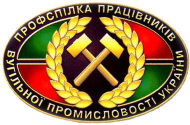 Шахтеры просят Порошенко навести порядок в Донбассе