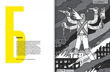 В Киеве презентуют книгу о революции
