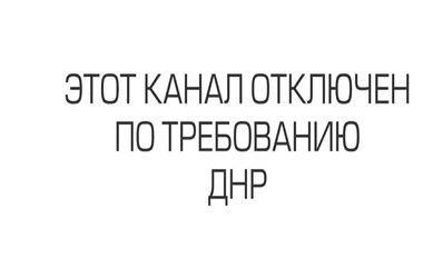 """Украинских каналов в Донецке больше нет: боевки """"ДНР"""" добрались до интернет-провайдеров"""