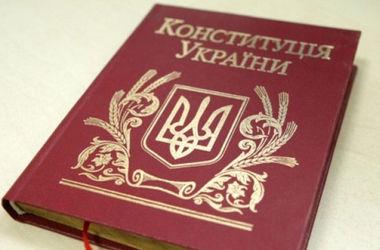 Конституционная комиссия завершила работу и ждет инициативы Порошенко