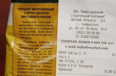 В крымских супермаркетах продают крупы с патриотическими надписями на пачках