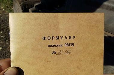 Аваков передал в ОБСЕ доказательства пребывания в Донбассе российского БТР
