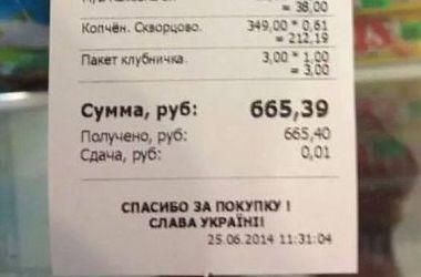 Крымский супермаркет выдает патриотические чеки
