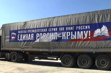 """Крымские школьники будут учиться по """"100 книгам Путина"""""""