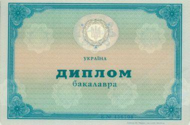 """Харьковский вуз выдал """"липовый"""" диплом"""