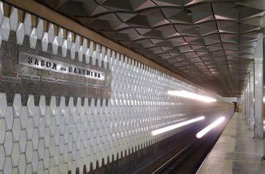 В Харькове закрыли станцию метро из-за звонка о бомбе