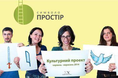Киевлян научат понимать символы