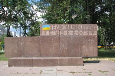 В Днепропетровске бывший памятник Ленину обложили шинами