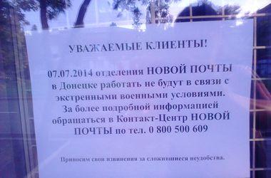 Из Донецка уходят бизнесмены, закрываются банки и почты