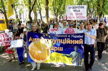 Жители  Одессы   провели  апельсиновый антикоррупционный марш