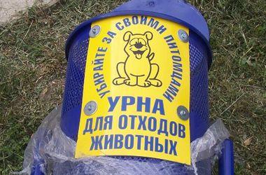 Отходы одесских псов выкидывают в отдельные урны