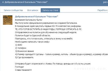"""Евреи Одессы объявили о создании добровольческого батальйона """"Матилан"""""""