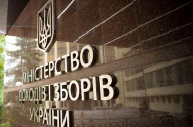 Кабмин окончательно ликвидировал Министерство доходов
