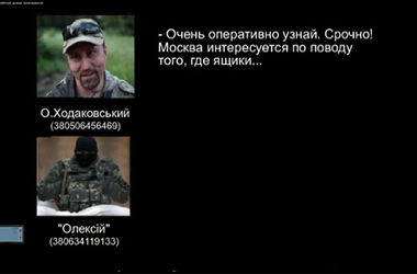 """СБУ обнародовала переговоры террористов, доказывающие, что боевики скрыли """"черные ящики"""" с """"Боинга"""" по указу РФ"""
