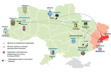 Футбол во время войны: новая футбольная карта Украины