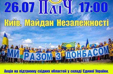 На Майдане пройдет акция в поддержку Донбасса