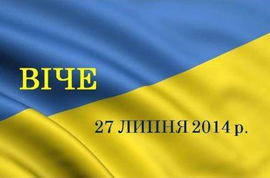 В воскресенье на Майдане пройдет вече