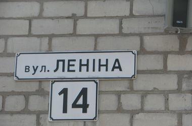 В Днепропетровске хотят переименовать улицы имени Ленина, Косиора и Дзержинского